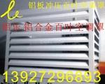 鋁百葉空調罩廠家,鋁質百葉罩