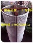 常德鏤空雕花包柱鋁單板生產廠家