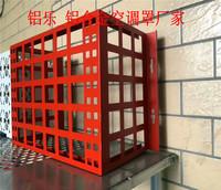 學校衝孔空調罩-鋁百葉空調罩-廈門生產哪家強