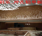 別墅衝孔鋁單板-衝孔鋁單板-惠州現貨價格