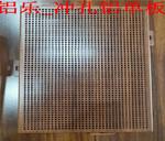 商場鋁單板衝孔-穿孔鋁板-金華市場批發價格