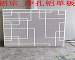 商场铝单板穿孔-穿孔铝板-广州订购