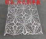 遂道穿孔鋁單板-鋁單板沖孔-玉林批發價格