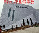 工厂外立面冲孔铝单板-穿孔铝板-汕头供应商