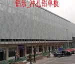 高铁站铝单板穿孔-穿孔铝单板-珠海价格行情