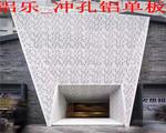 收费站冲孔铝单板-冲孔铝天花-桂林价格行情