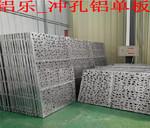 工廠外立面沖孔鋁單板-穿孔鋁天花-云浮訂購