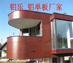 商场外墙铝单板-铝单板-景德镇生产商