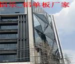 弓長嶺鋁單板鋁扣板鋁單板生產廠商生產商