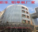 新民异形铝单板厂家铝单板生产商