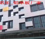 泉山裝飾鋁單板鋁單板定制生產商
