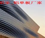 新民铝单板铝扣板厂家铝单板相关信息