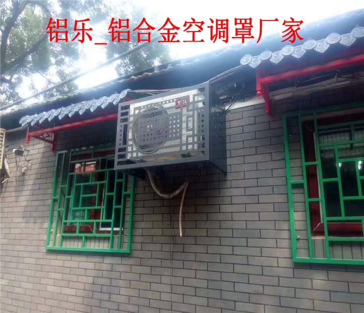 办公楼铝合金空调罩-冲孔空调罩-崇左供货厂家