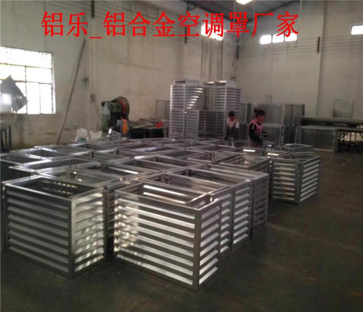 來賓街道改造空調罩性能特點鋁合金空調罩壁厚