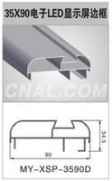 供應美譽金屬 35x90電子LED顯示屏邊框燈箱材料 MY-XSP-3590D(優質鋁材)
