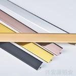 家裝鋁合金T型裝飾條型材廠家