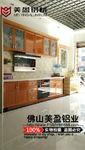 康美家合金橱柜铝材瓷砖橱柜铝材