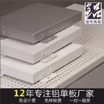 氟碳喷涂铝单板 铝板幕墙材料
