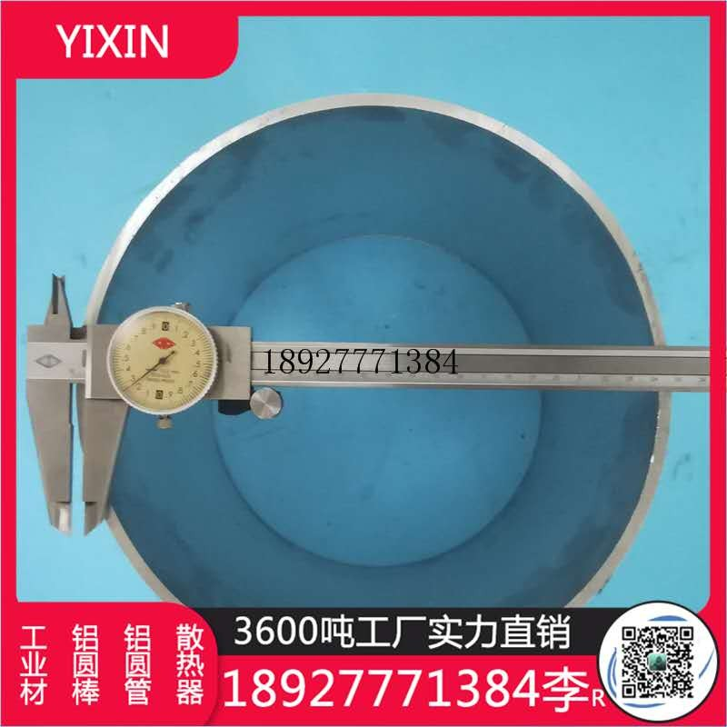 铝圆管规格