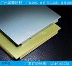 冲孔铝扣板厂家-厂家直接供应