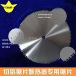 铝材锯片  散热器精切锯片厂家直销