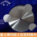 厂家直销 铝工业型材切割锯片450