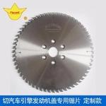 供铝轮毂专用锯片400*D*3.6*80T