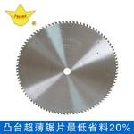 455鋁型材專用圓鋸片 薄鋸片廠家