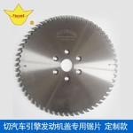 切铝轮毂铝铸件专用合金锯片厂家