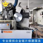 專業維修圓鋸片廠家,進口研磨機