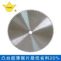 硬質合金鋁型材切割鋸片哪家質量好
