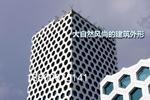 陕西雕花铝单板广州厂家