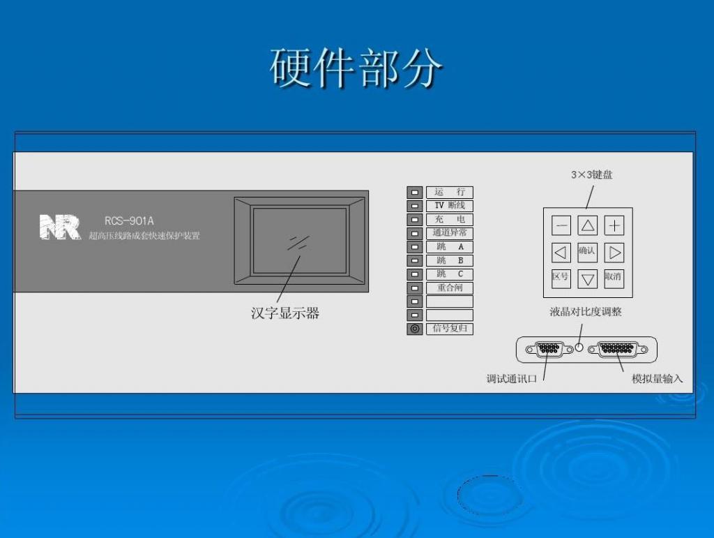 PCS-9613D微機保護