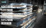 5A06铝板,1500*4000*20等多种规格