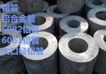厚壁鋁管,6082大口徑鋁管