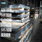 7075/2024铝板/合金硬铝板