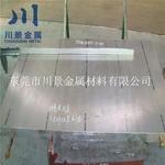 7075高硬度铝板 进口耐磨铝板7075