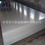 东莞7050铝板厂家价格性能材质
