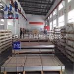 7075耐腐蝕鋁板 防�袪i口7075鋁板