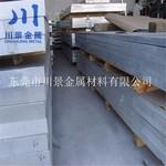 厂家7075-T651铝板 进口7075铝板