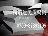 供應常州市WF03鎢鋼 進口硬質合金WF03鎢鋼 優質鎢鋼板材