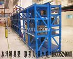 供应模具货架厂家直销品质有保障