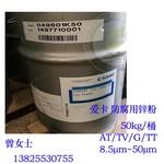 爱卡AT锌粉 工业防腐涂料专用锌粉