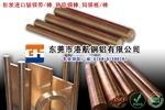 C83600铜板 C83600铜合金价格