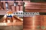 青島T2Y2紫銅棒價格