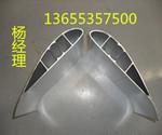 机翼风叶铝材太阳能光伏型材