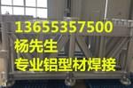 铝合金铝框架箱体壳体铝材焊接加工