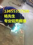 铝合金铝壳焊接13655357500