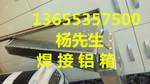 焊接铝箱_铝箱体焊接生产厂家