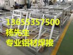 专业铝材焊接公司13655357500